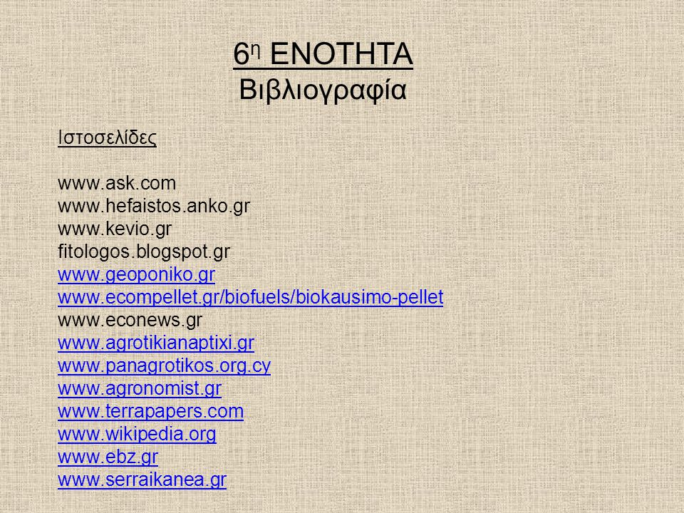6η ΕΝΟΤΗΤΑ Βιβλιογραφία Ιστοσελίδες www.ask.com www.hefaistos.anko.gr