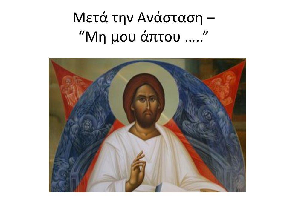 Μετά την Ανάσταση – Μη μου άπτου …..