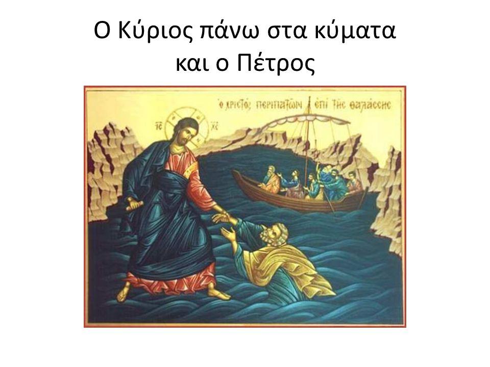 Ο Κύριος πάνω στα κύματα και ο Πέτρος