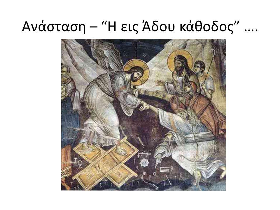 Ανάσταση – Η εις Άδου κάθοδος ….