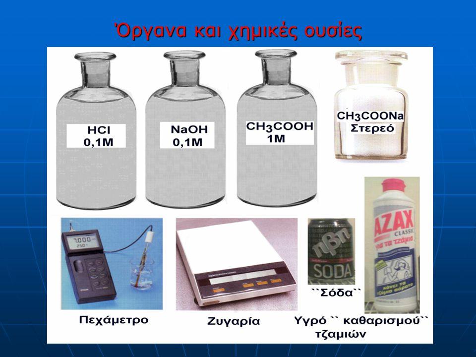 Όργανα και χημικές ουσίες