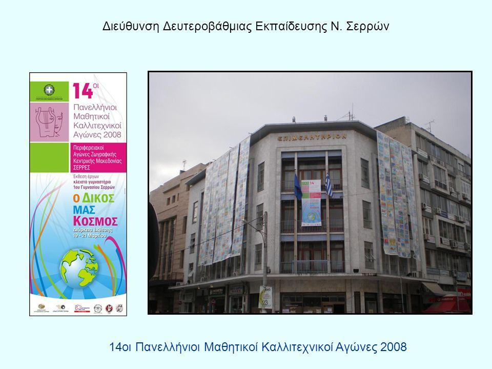 Διεύθυνση Δευτεροβάθμιας Εκπαίδευσης Ν. Σερρών