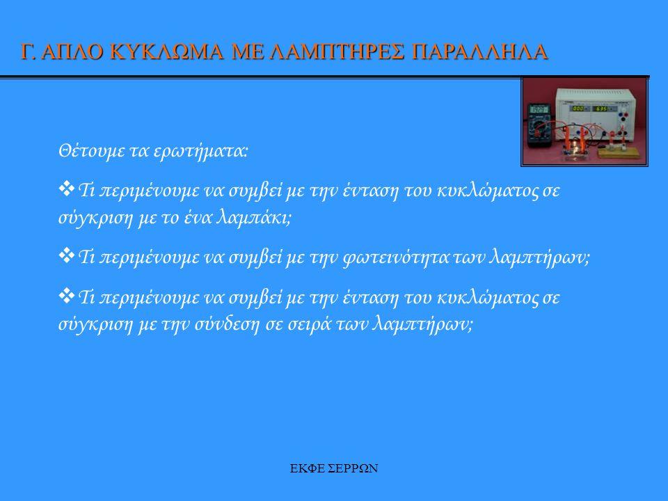 Γ. ΑΠΛΟ ΚΥΚΛΩΜΑ ΜΕ ΛΑΜΠΤΗΡΕΣ ΠΑΡΑΛΛΗΛΑ