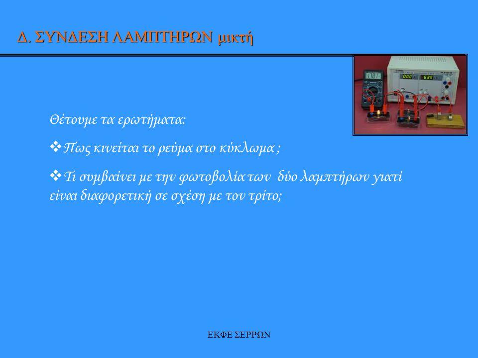 Δ. ΣΥΝΔΕΣΗ ΛΑΜΠΤΗΡΩΝ μικτή