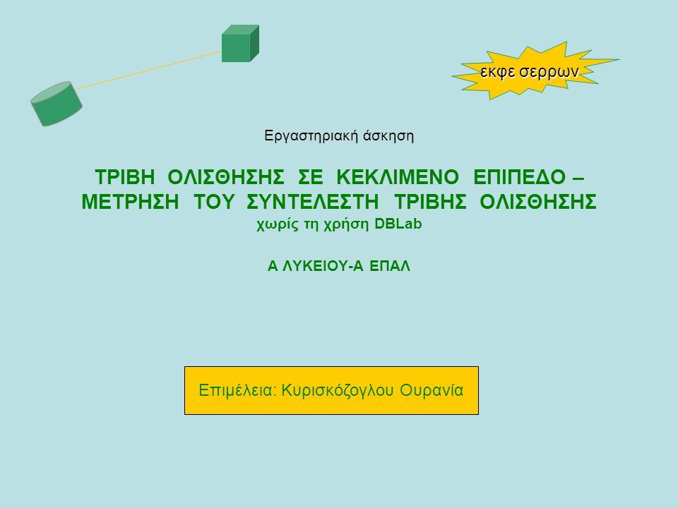 Επιμέλεια: Κυρισκόζογλου Ουρανία