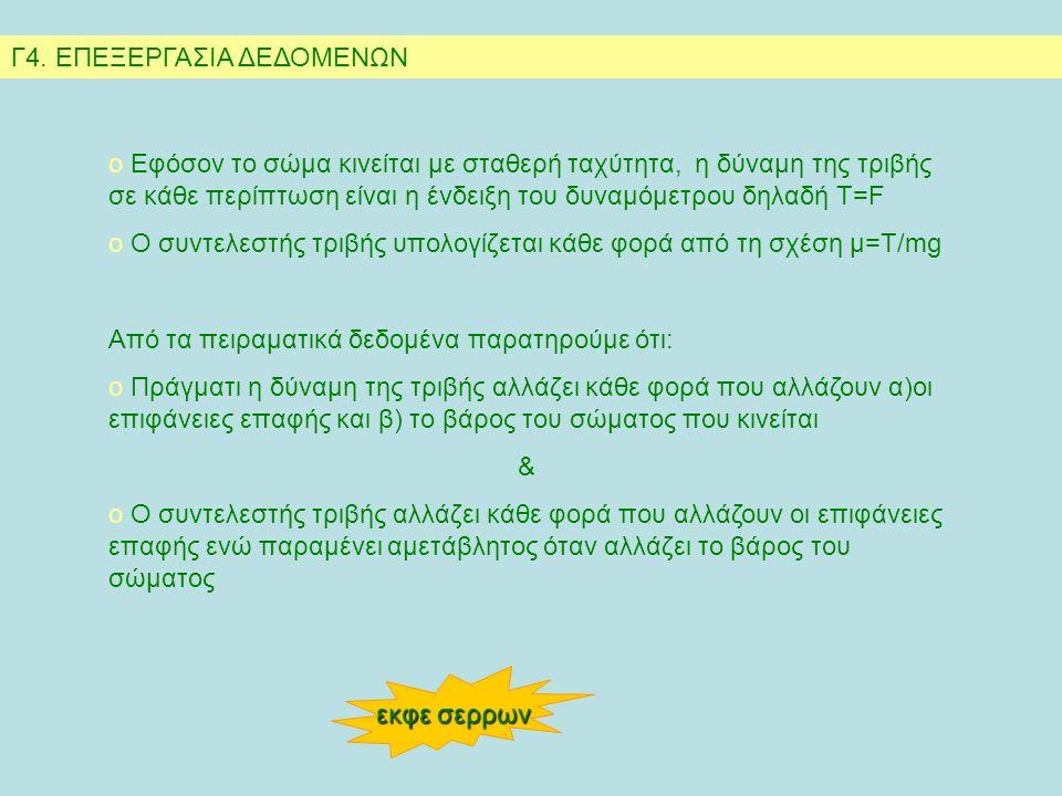 Γ4. ΕΠΕΞΕΡΓΑΣΙΑ ΔΕΔΟΜΕΝΩΝ
