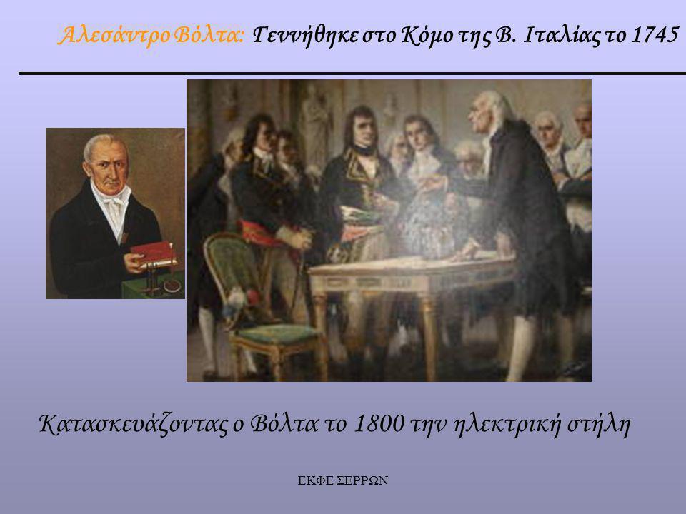 Κατασκευάζοντας ο Βόλτα το 1800 την ηλεκτρική στήλη