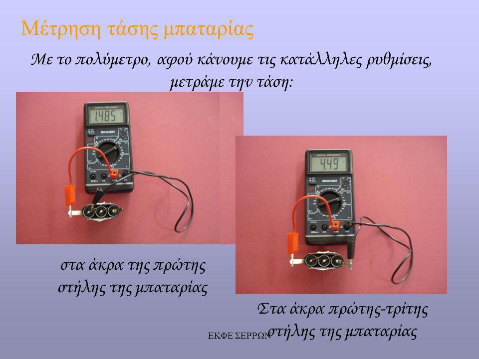 Μέτρηση τάσης μπαταρίας