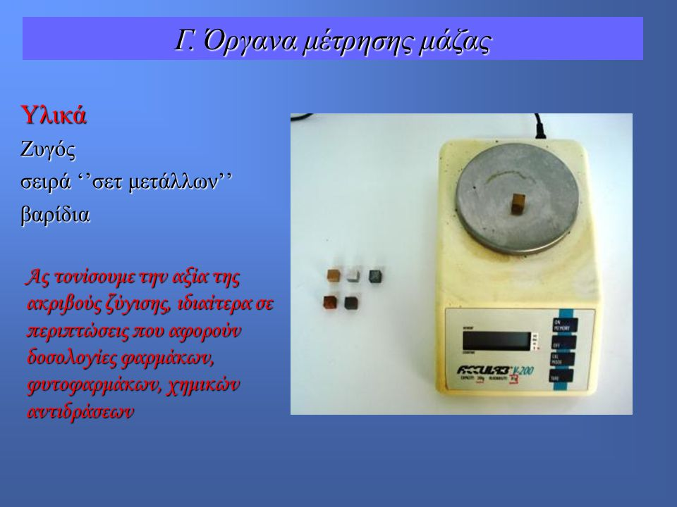 Γ. Όργανα μέτρησης μάζας