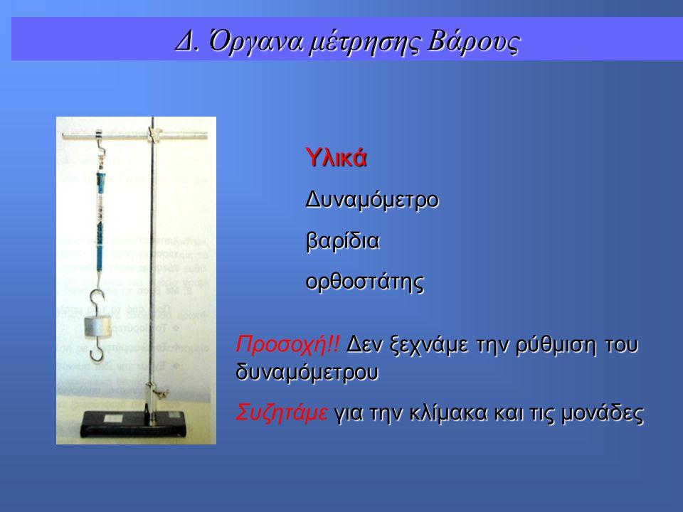 Δ. Όργανα μέτρησης Βάρους