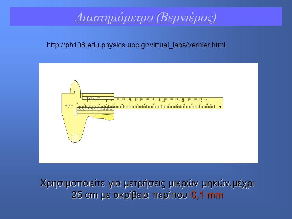 Διαστημόμετρο (Βερνιέρος)