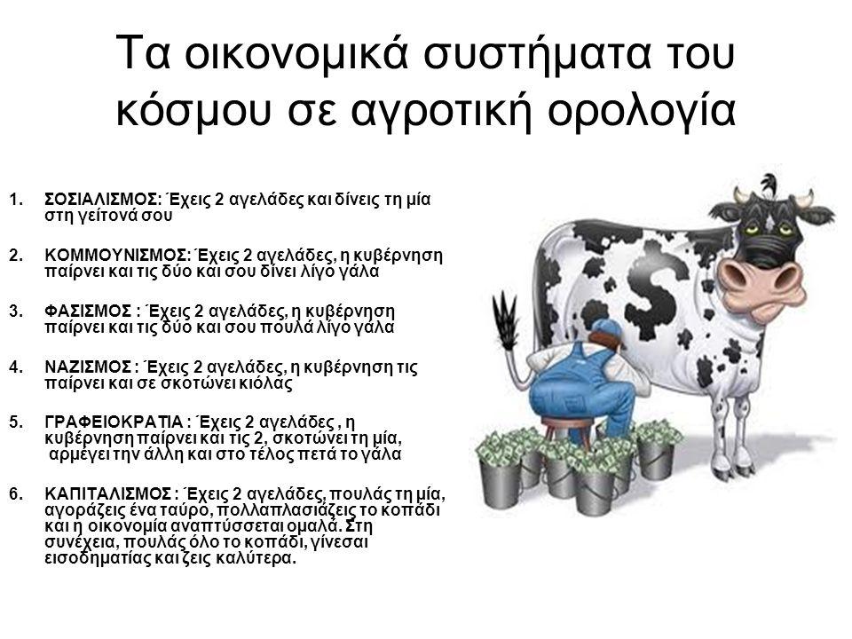 Τα οικονομικά συστήματα του κόσμου σε αγροτική ορολογία