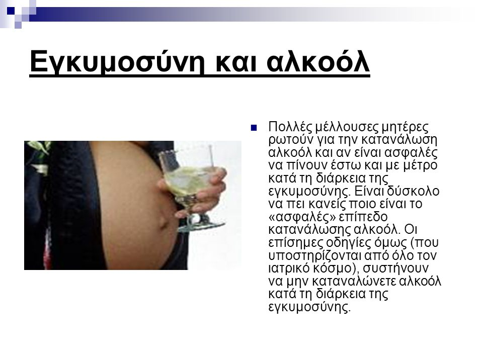 Εγκυμοσύνη και αλκοόλ