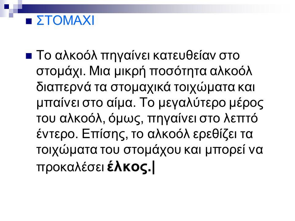 ΣΤΟΜΑΧΙ