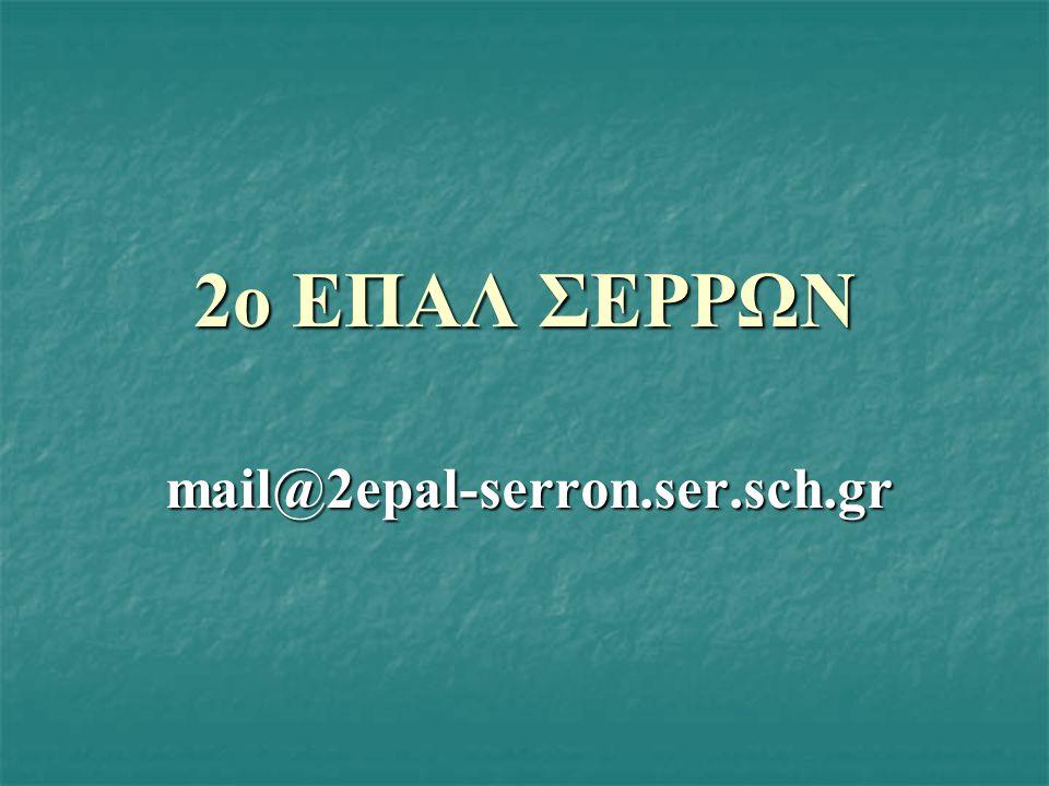 2o ΕΠΑΛ ΣΕΡΡΩΝ mail@2epal-serron.ser.sch.gr