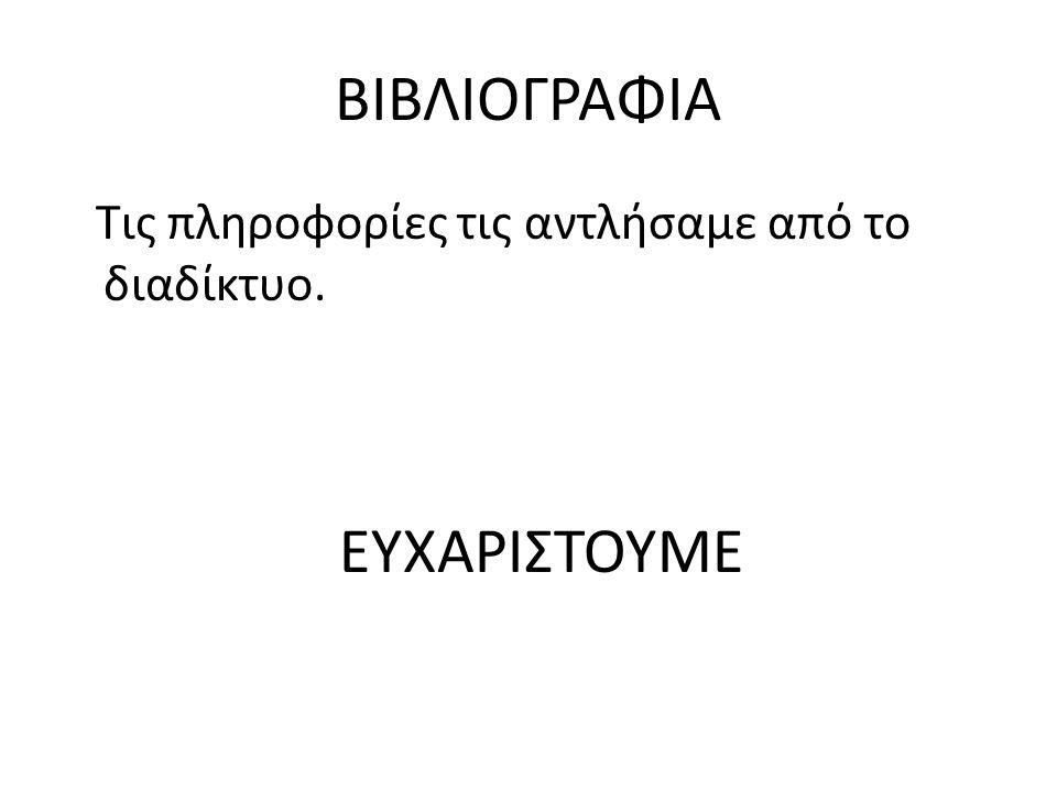 ΒΙΒΛΙΟΓΡΑΦΙΑ ΕΥΧΑΡΙΣΤΟΥΜΕ