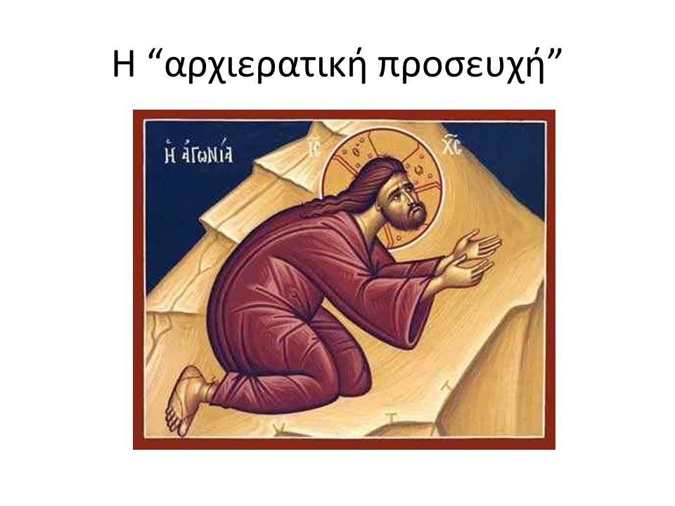 Αποτέλεσμα εικόνας για αρχιερατικη προσευχη του κυριου