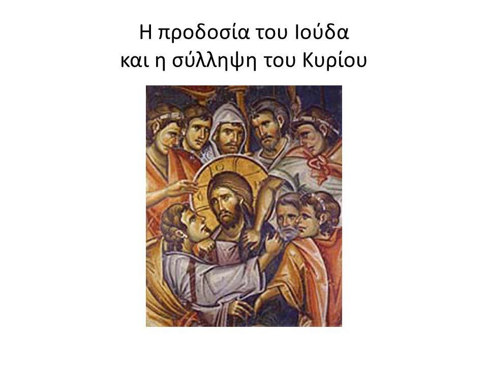 Η προδοσία του Ιούδα και η σύλληψη του Κυρίου