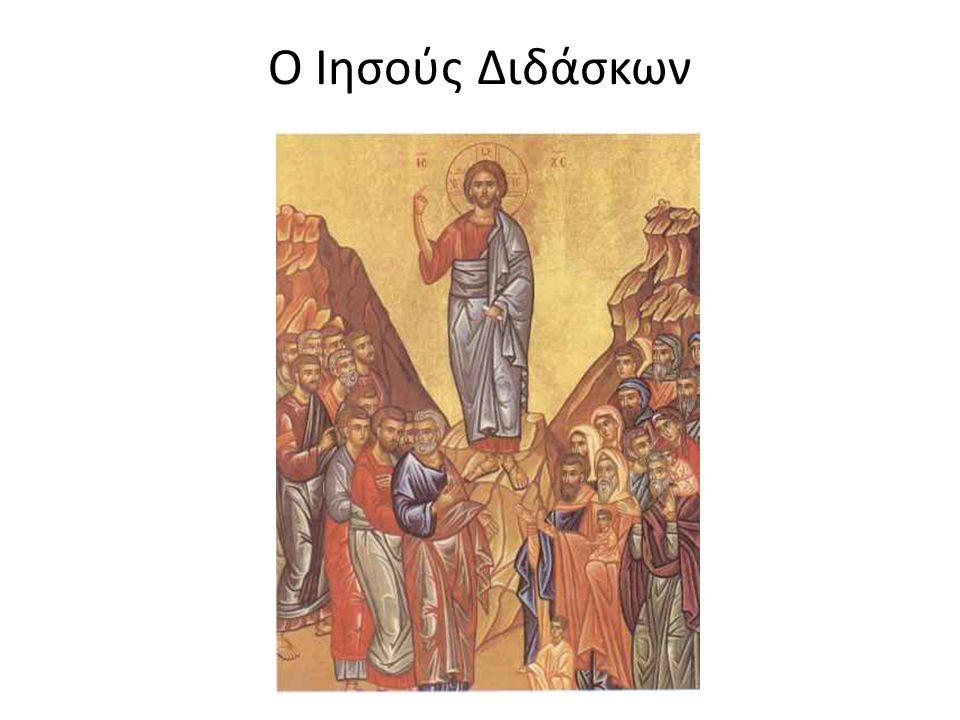 Ο Ιησούς Διδάσκων