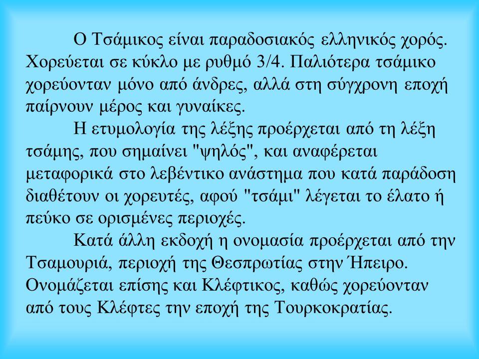 Ο Τσάμικος είναι παραδοσιακός ελληνικός χορός