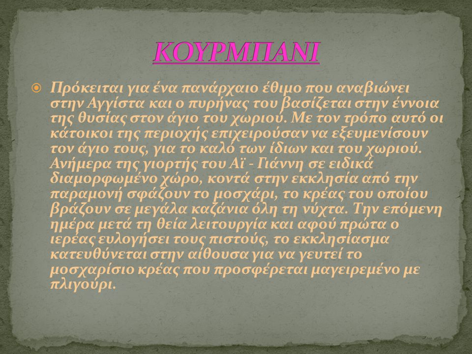 ΚΟΥΡΜΠΑΝΙ
