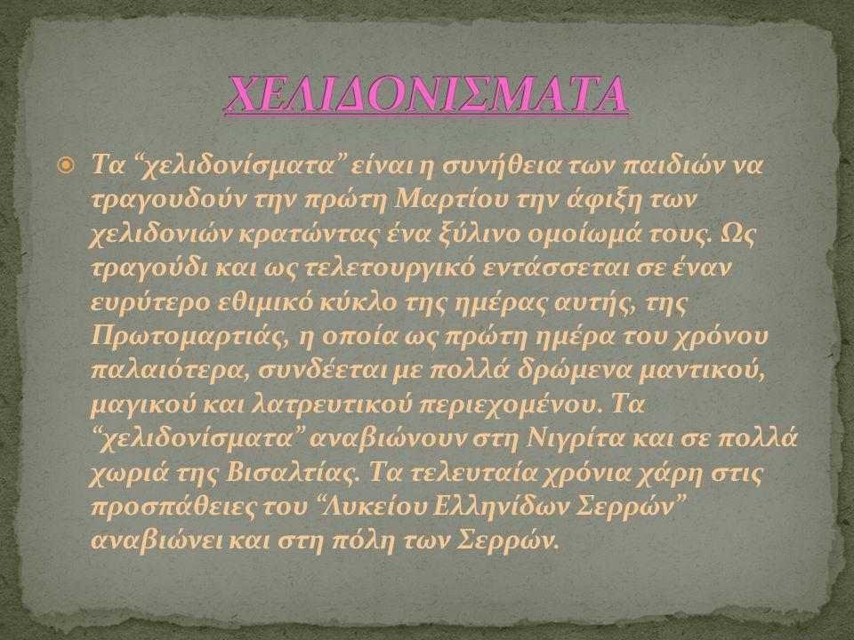 ΧΕΛΙΔΟΝΙΣΜΑΤΑ