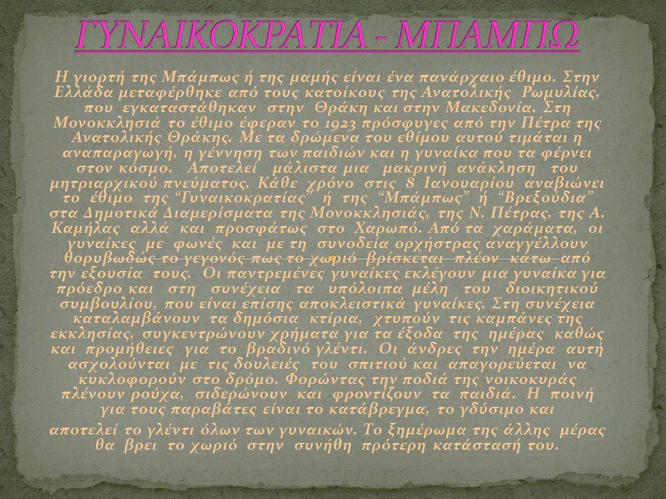 ΓΥΝΑΙΚΟΚΡΑΤΙΑ - ΜΠΑΜΠΩ