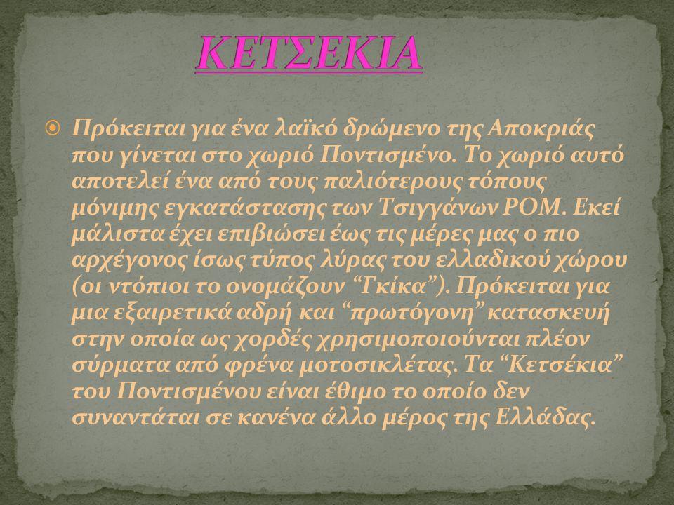 ΚΕΤΣΕΚΙΑ
