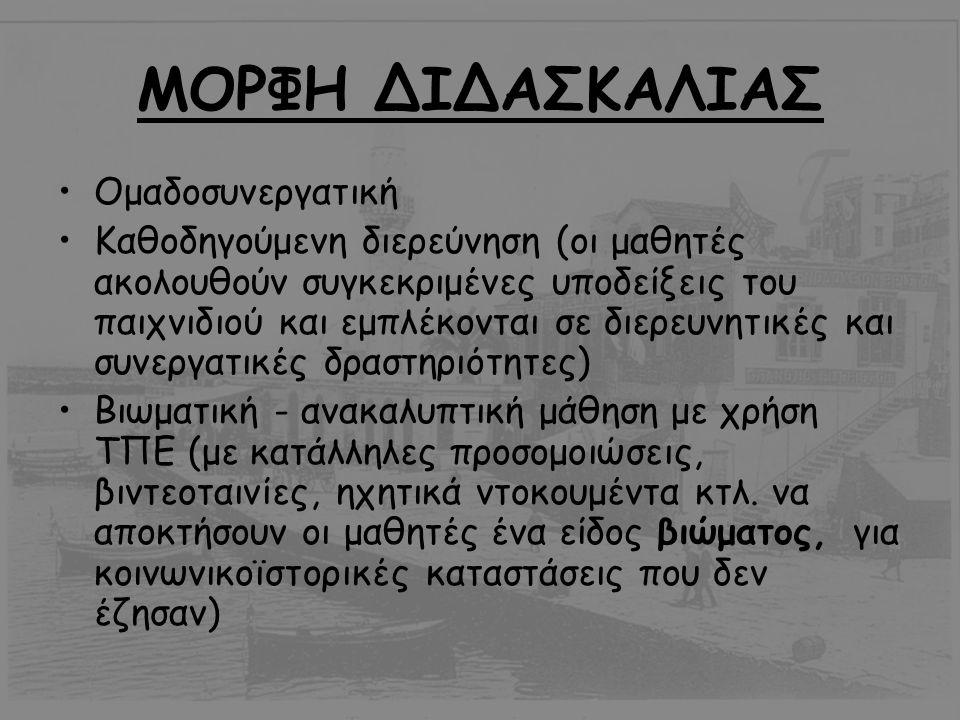 ΜΟΡΦΗ ΔΙΔΑΣΚΑΛΙΑΣ Ομαδοσυνεργατική