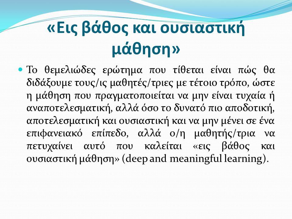 «Εις βάθος και ουσιαστική μάθηση»