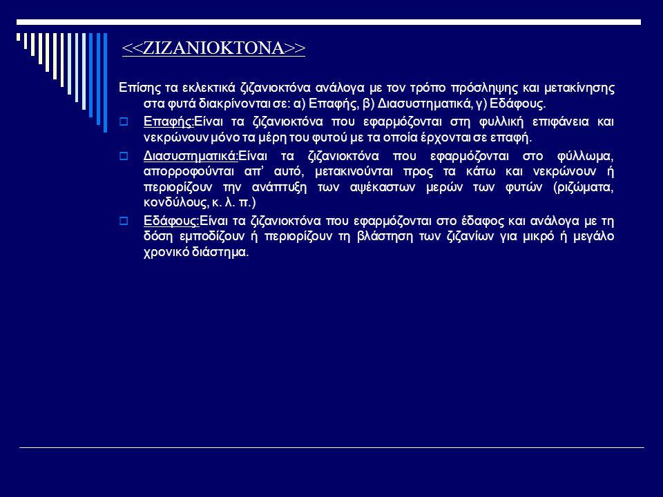 <<ΖΙΖΑΝΙΟΚΤΟΝΑ>>