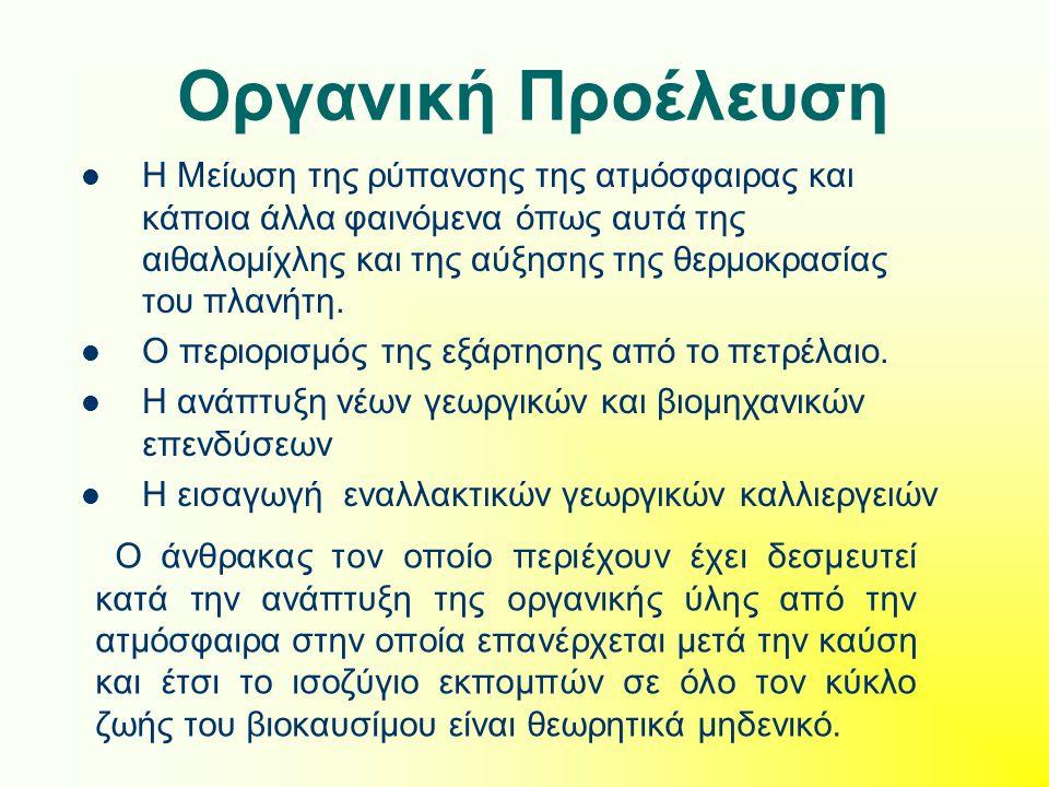 Οργανική Προέλευση