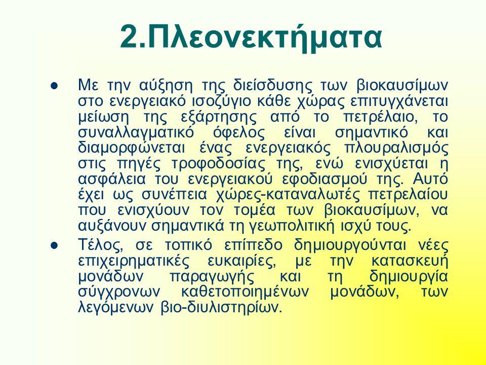 2.Πλεονεκτήματα