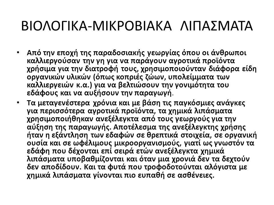 ΒΙΟΛΟΓΙΚΑ-ΜΙΚΡΟΒΙΑΚΑ ΛΙΠΑΣΜΑΤΑ