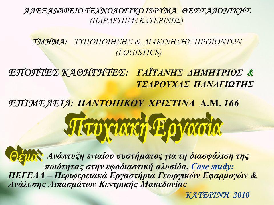 ΑΛΕΞΑΝΔΡΕΙΟ ΤΕΧΝΟΛΟΓΙΚΟ ΙΔΡΥΜΑ ΘΕΣΣΑΛΟΝΙΚΗΣ