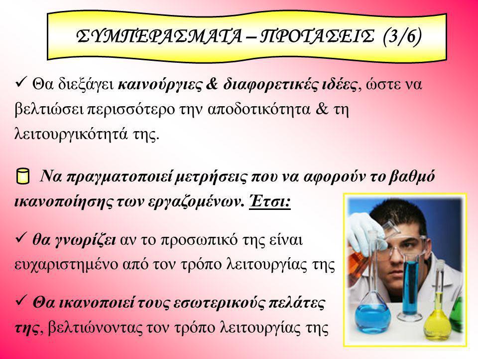 ΣΥΜΠΕΡΑΣΜΑΤΑ – ΠΡΟΤΑΣΕΙΣ (3/6)