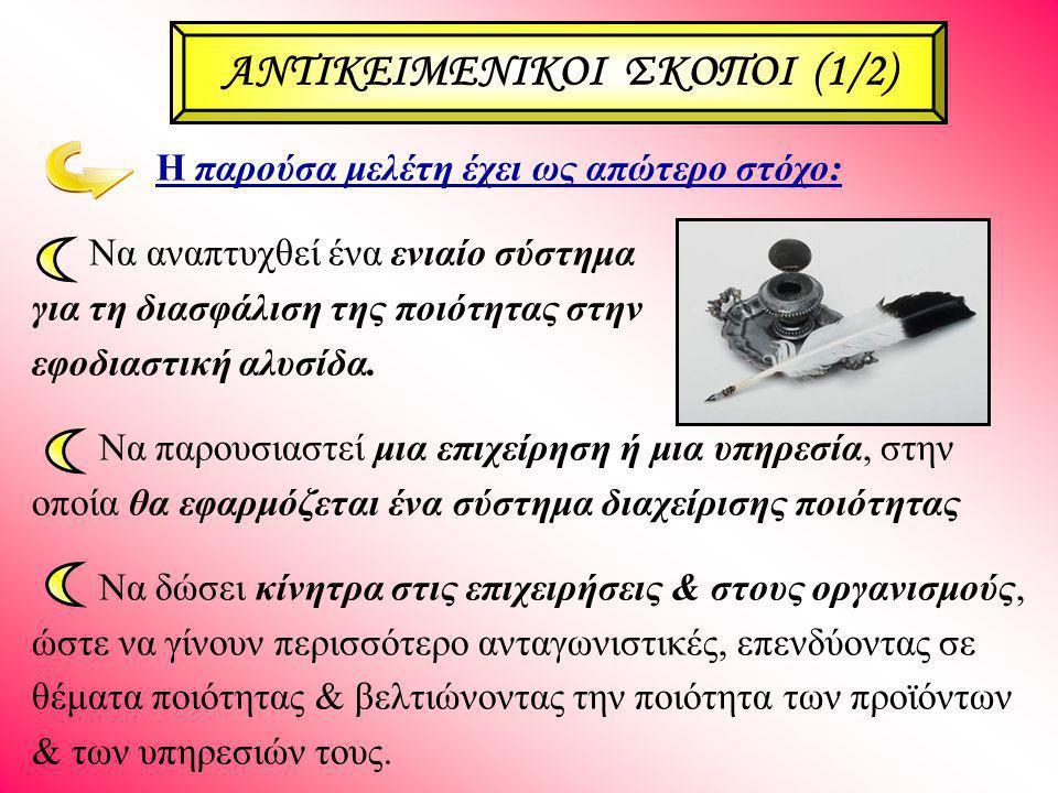 ΑΝΤΙΚΕΙΜΕΝΙΚΟΙ ΣΚΟΠΟΙ (1/2)