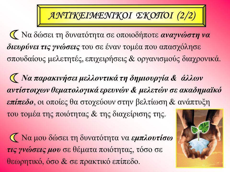 ΑΝΤΙΚΕΙΜΕΝΙΚΟΙ ΣΚΟΠΟΙ (2/2)