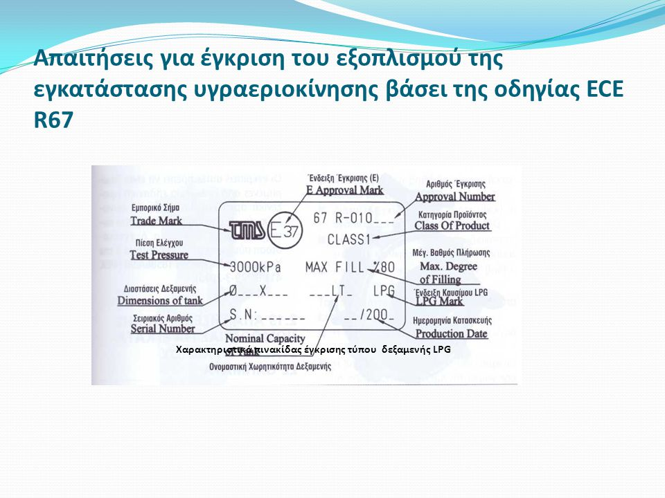 Χαρακτηριστικά πινακίδας έγκρισης τύπου δεξαμενής LPG