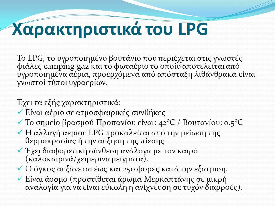 Χαρακτηριστικά του LPG
