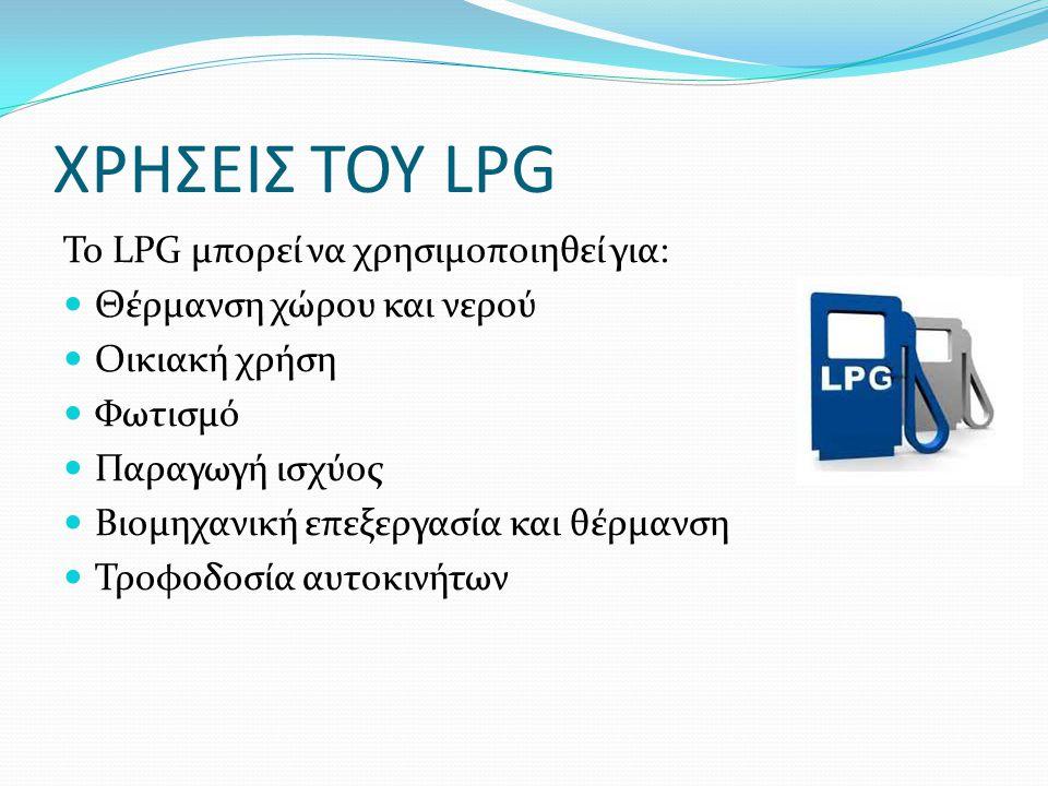 ΧΡΗΣΕΙΣ ΤΟΥ LPG Το LPG μπορεί να χρησιμοποιηθεί για: