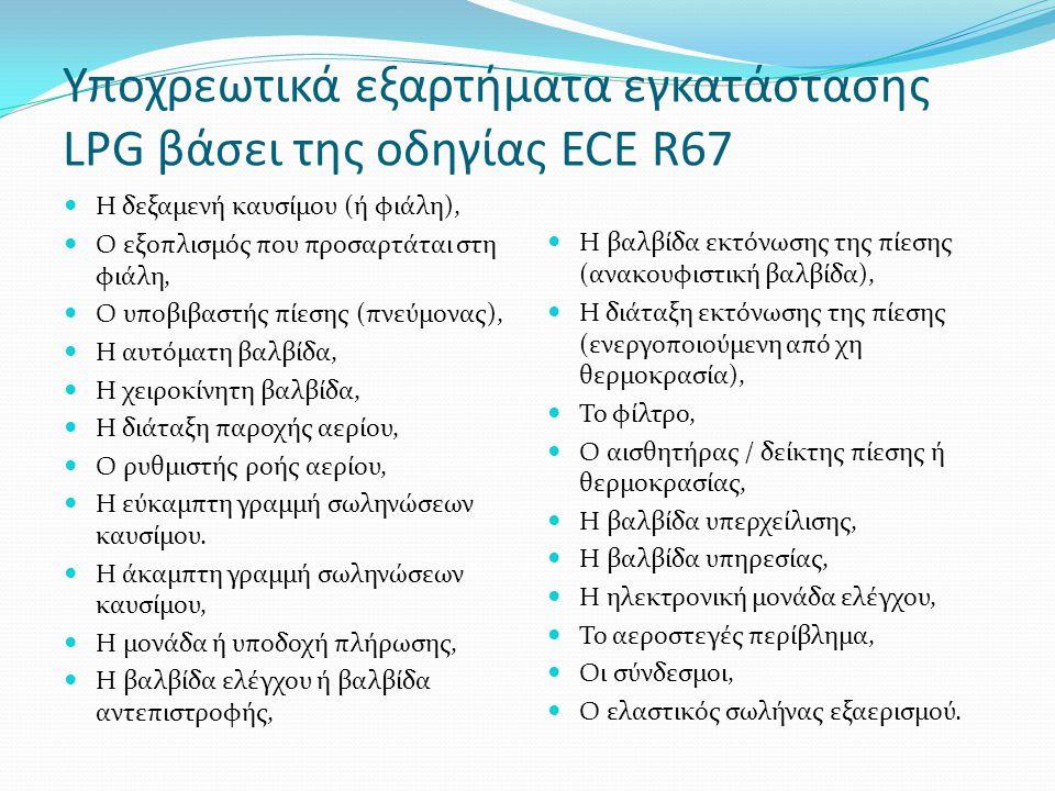 Υποχρεωτικά εξαρτήματα εγκατάστασης LPG βάσει της οδηγίας ECE R67