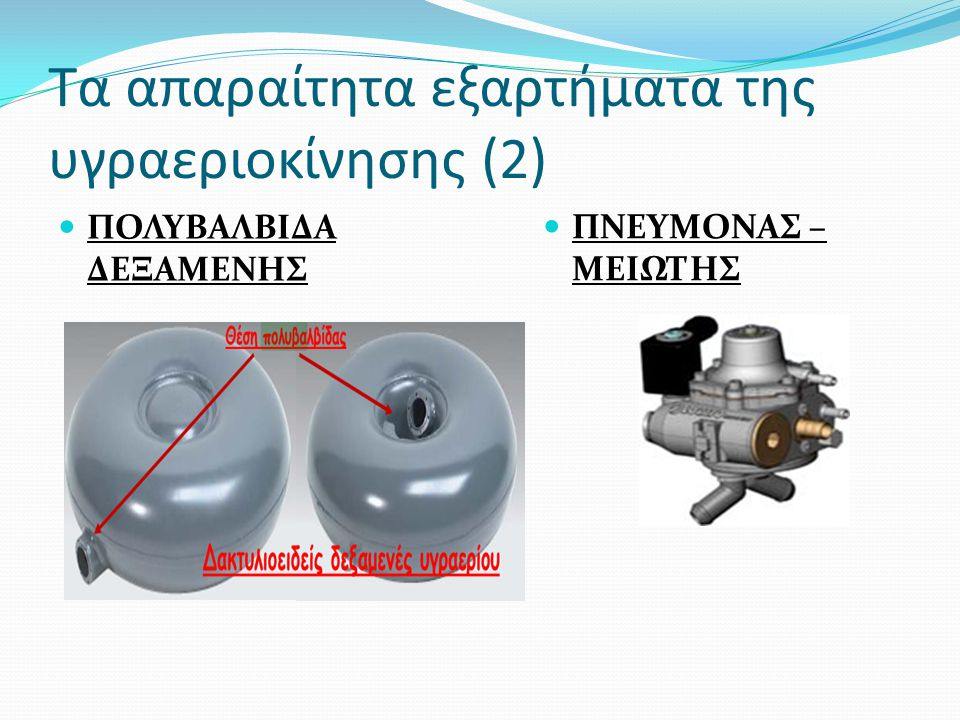 Τα απαραίτητα εξαρτήματα της υγραεριοκίνησης (2)