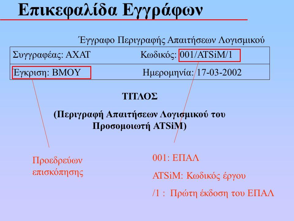 (Περιγραφή Απαιτήσεων Λογισμικού του Προσομοιωτή ΑΤSiM)