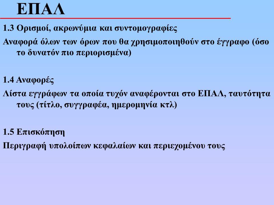 ΕΠΑΛ 1.3 Ορισμοί, ακρωνύμια και συντομογραφίες
