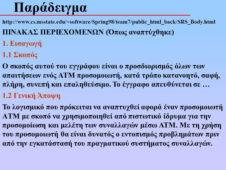 Παράδειγμα ΠΙΝΑΚΑΣ ΠΕΡΙΕΧΟΜΕΝΩΝ (Όπως αναπτύχθηκε) 1. Εισαγωγή