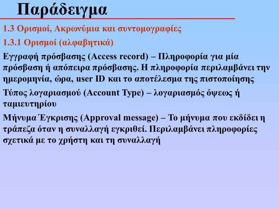 Παράδειγμα 1.3 Ορισμοί, Ακρωνύμια και συντομογραφίες