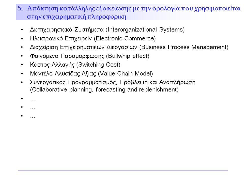 5. Απόκτηση κατάλληλης εξοικείωσης με την ορολογία που χρησιμοποιείται στην επιχειρηματική πληροφορική