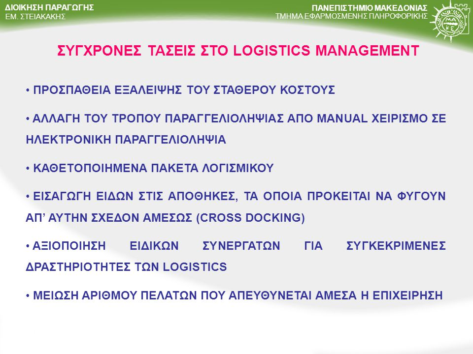 ΣΥΓΧΡΟΝΕΣ ΤΑΣΕΙΣ ΣΤΟ LOGISTICS MANAGEMENT