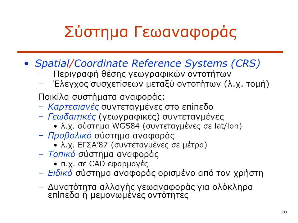 Σύστημα Γεωαναφοράς Spatial/Coordinate Reference Systems (CRS)